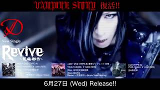 D 6/27 Release New Single「Revive -荒廃都市-」 SPOT公開!!