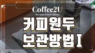 커피투유|원두보관방법|…