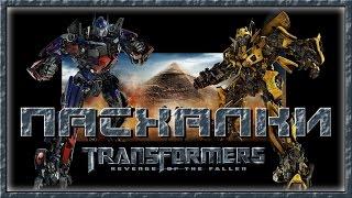 Пасхалки в фильме Трансформеры 2 / Transformers 2 [Easter Eggs]