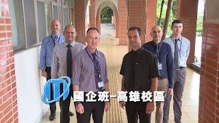 外貿協會培訓中心高雄校區校園導覽影片