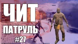 GTA Online: ЧИТ ПАТРУЛЬ #27: Хаос в сессиях перед обновлением