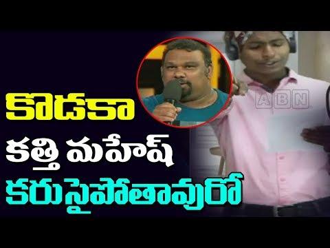 Pawan Kalyan Fans Declare War Against Kathi Mahesh | Kodaka Kathi Mahesh Spoof Song | ABN
