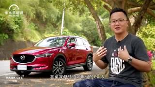 [SUV review] Mazda CX-5 best suv for for teenagers (确实是好车 试驾2019款马自达CX 5)