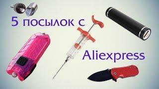 5 посылок с Aliexpress (капсула для животных,  шприц для мяса, повербанк, нож, Nitecore T Pink)