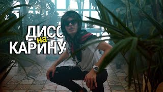 Блуман - ДИСС НА КАРИНУ АРАКЕЛЯН