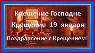 ♫ Крещение Господне  Крещение 19 января  Поздравление с крещением! ♫(http://www.youtube.com/watch?v=nfOFbKQoU14&list=PLzu2-nrYjGibZ5k6dptCeY2nCe5nRxfWH плейлист Вербное воскресенье и Пасха. ♫ Крещение ..., 2016-01-17T14:10:32.000Z)