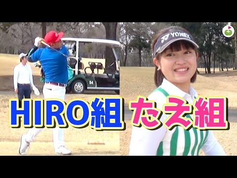 【ringolfオープン2019決勝】予選優勝者たちのガチ勢についていく。【HIRO組・たえ組】