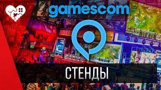 Gamescom 2018 | Стенды