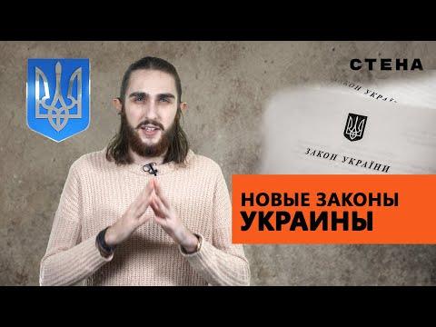 Новые законы принятые в Украине
