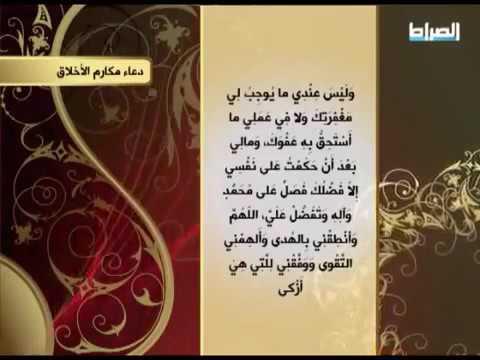 Download دعاء مكارم الاخلاق بصوت حسين غريب  Dua Makarimul Akhlaq Hussain Ghareeb