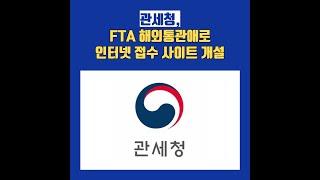관세청, FTA 해외통관애로 인터넷 접수 사이트 개설