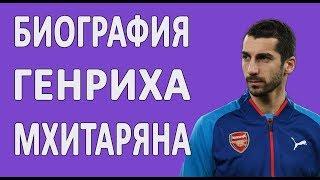 Биография армянского футболиста – Генриха Мхитаряна