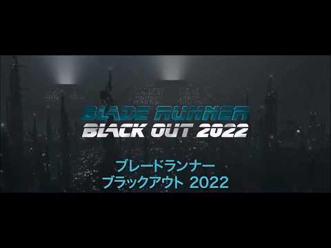 Flying Lotus - Blade Runner Black Out 2022