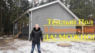 Тёплый Пол в Каркасном Доме Электрический и Газовый котёл