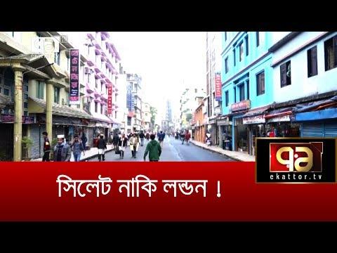 তারমুক্ত সিলেট!   Sylhet   Cable   Underground   News   Ekattor TV