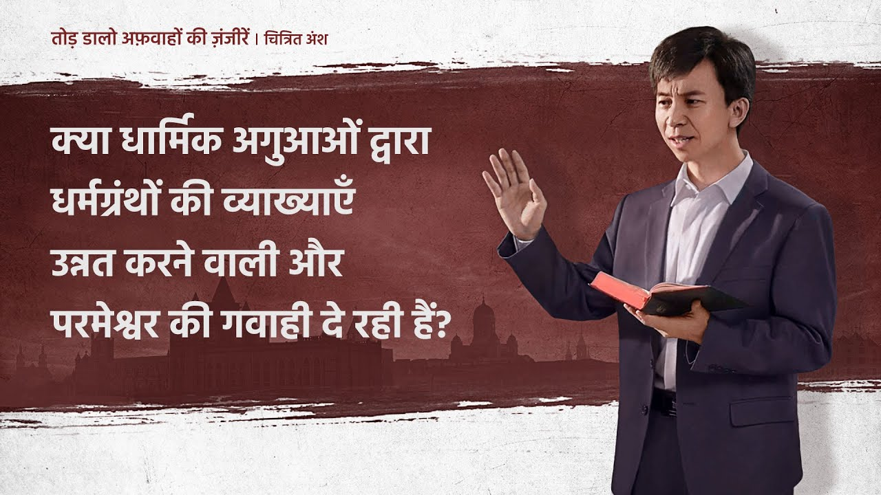 """Hindi Christian Movie """"तोड़ डालो अफ़वाहों की ज़ंजीरें"""" अंश 2 : क्या धार्मिक अगुआओं द्वारा धर्मग्रंथों की व्याख्याएँ उन्नत करने वाली और परमेश्वर की गवाही दे रही हैं?"""