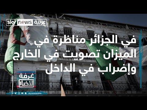 في الجزائر مناظرة في الميزان تصويت في الخارج وإضراب في الداخل  - 00:58-2019 / 12 / 8