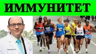 Сохранение функции иммунной системы у спортсменов - Майкл Грегер