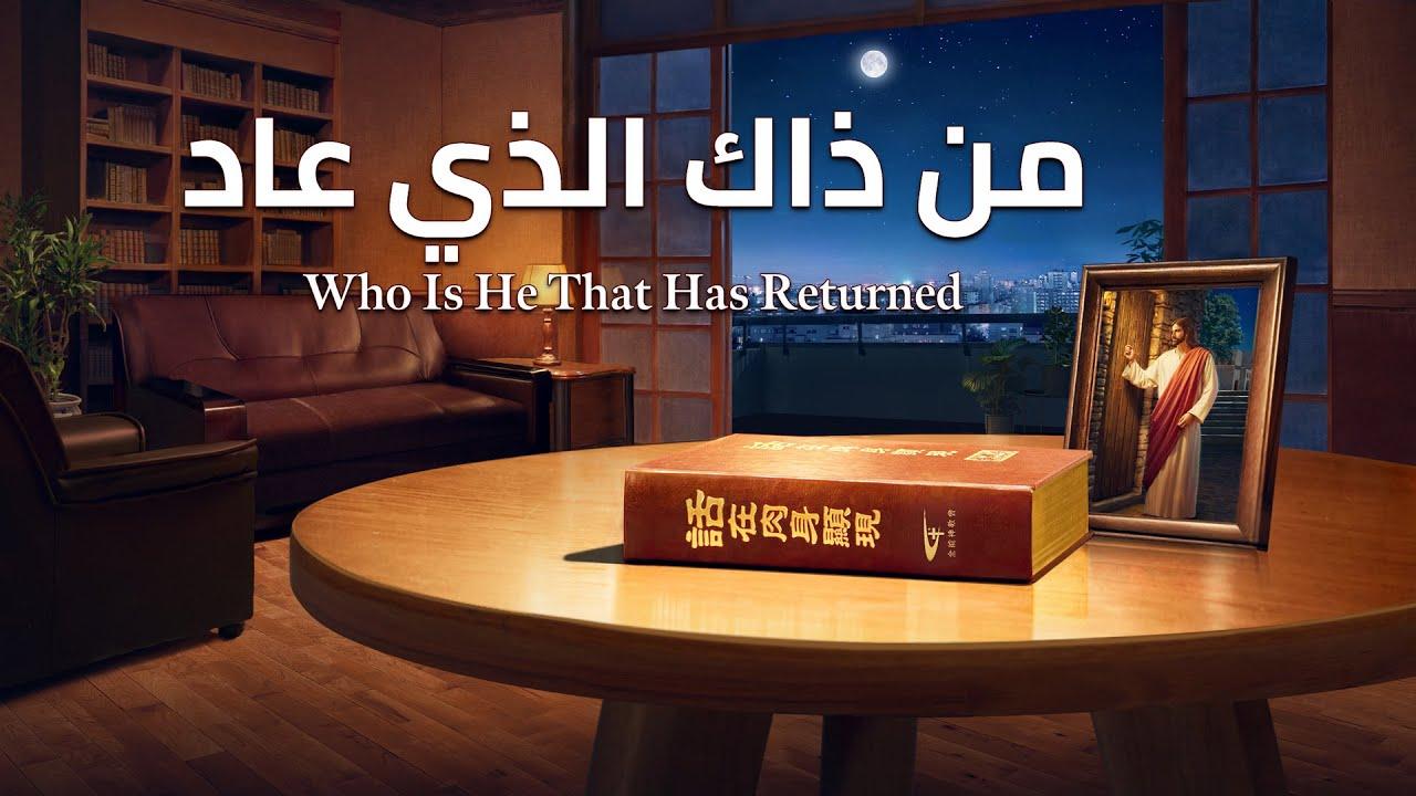 مقدمة فيلم مسيحي | من ذاك الذي عاد | لقد عاد الرب يسوع المسيح