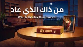 مقدمة فيلم مسيحي | من ذاك الذي عاد | الترحيب بعودة الرب