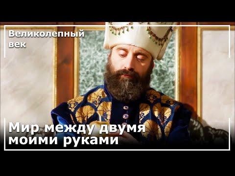 Султан Сулейман планирует править миром   Великолепный век