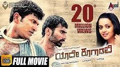 Yaare Koogaadali    Kannada HD Movie    Puneeth Rajkumar    Yogesh    Bhavana Menen    V.Harikrishna