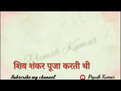 ||एक छोटी सी लडकी पार्वती|| Bol bum song by Ritesh Panday | WhatsApp status video