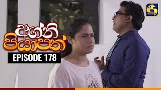 Agni Piyapath Episode 178 || අග්නි පියාපත්  ||  19th April 2021 Thumbnail