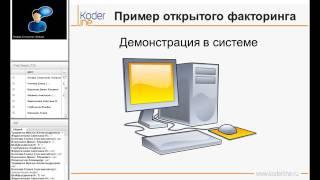 Вебинар «Учет факторинговых операций в 1С:ERP»