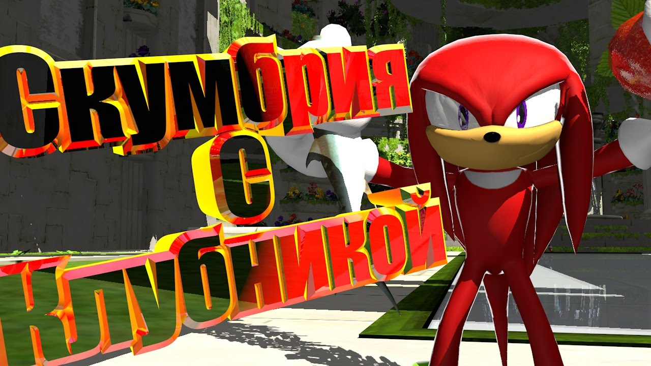 MEGA MIX #5 Скумбрия с Клубникой (3D Sonic animation)