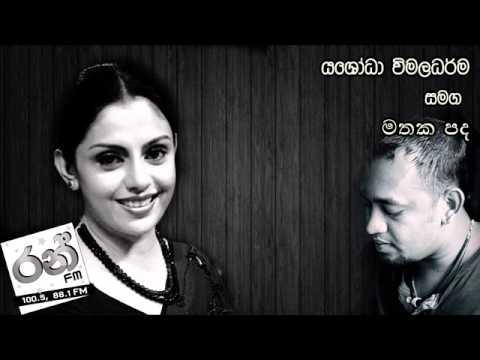 Heart to Heart With Yashoda Wimaladharma   Ran FM Mathaka Pada 21st June 2014 Part 01