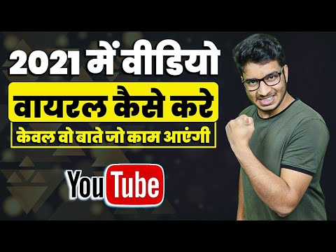2021 में वीडियो वायरल कैसे करे? How to Viral YouTube Video in 2021