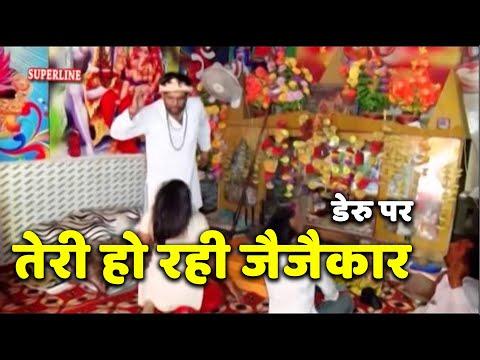 sabal singh bawri bhajan डेरु पर  teri ho rahi jai jaikar