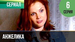▶️ Анжелика 6 серия | Сериал / 2010 / Мелодрама