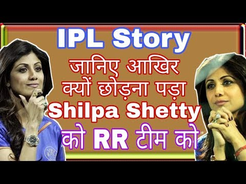 IPL Story: Why Shilpa Shetty Leaves Rajasthan Royals Team In IPL | New Owner Of RR In IPL 2018 | thumbnail