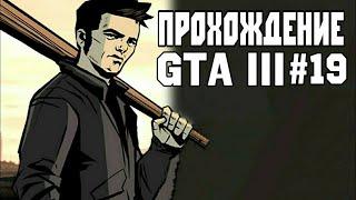 Прохождение Grand Theft Auto III [#19]