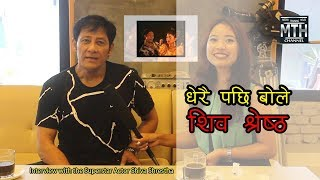 Superstar शिव श्रेष्ठ के भन्छन् अहिलेका यूवापीडीका कलाकारहरुका बारेमा? Shiva Shrestha Interview
