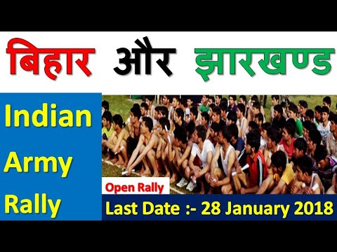 Indian Army Rally | बिहार और झारखंड | Recruitment rally 2018 | for Men only