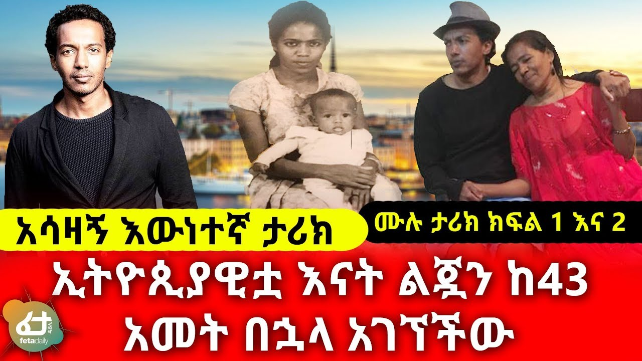 አሳዛኝ እውነተኛ ታሪክ - ኢትዮጲያዊቷ እናት ልጇን ከ43 አመት በኋላ አገኘችው! | ክፍል 1 እና 2 Ethiopia