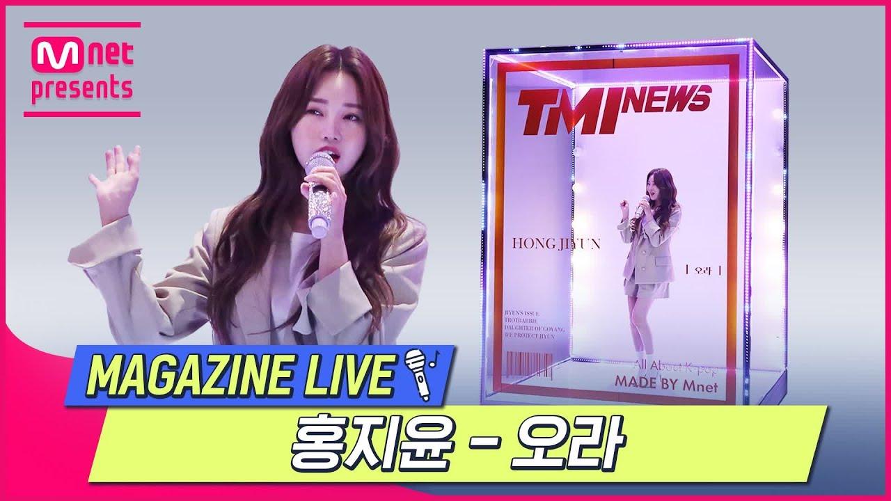 [TMI NEWS] MAGAZINE LIVE 홍지윤(Hong Ji Yun) - 오라(ORA)#TMINEWS   EP.67