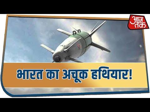 युद्ध हुआ तो घुटने टेक देगा Pakistan | अचूक है भारतीय वायुसेना का यह हथियार!