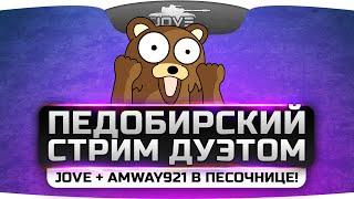 Педобирский Стрим Дуэтом. Jove + Amway921 гнут рачков в песочнице!
