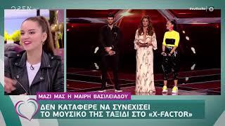 Η Μαίρη Βασιλειάδου στο «Ευτυχείτε!» - 25/10/2019 | OPEN TV