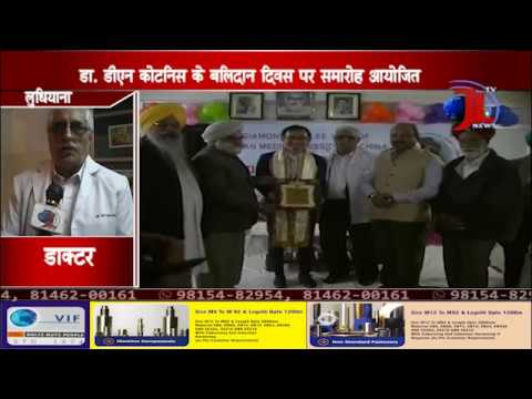 Dr Kotnis pull of friendship between India_china : Chinese Cultural Councillor