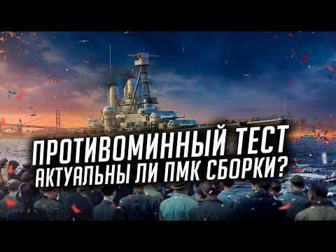 ✔️ ПРОТИВОМИННЫЙ ТЕСТ 👍 ЕСТЬ ЛИ ПМК В ИГРЕ? World Of Warships