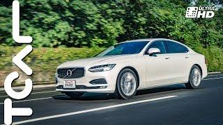 [4K] Volvo S90 T5 Momentum 新車試駕 - TCAR