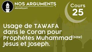 Nos arguments Cours 25 - Usage de TAWAFA dans le Coran pour Prophètes Muhammad (saw) Jésus et Joseph