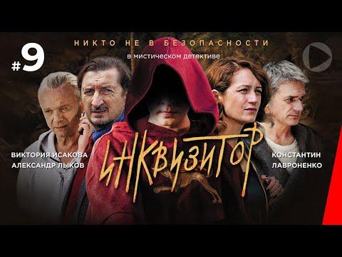 Инквизитор (9 серия) (2014) сериал