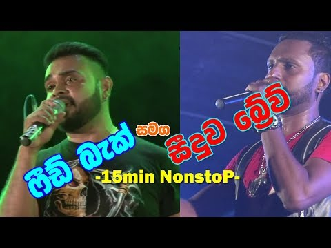 Feedback Vs Seeduwa Brave New Nonstop | New Sinhala Song 2019