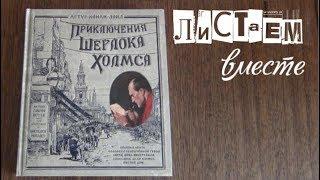 Шерлок Холмс / книжный обзор/ книга в подарок